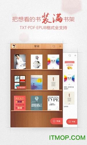 掌阅iReader阅读器ios破解版 v7.13.0 iphone官方版 3