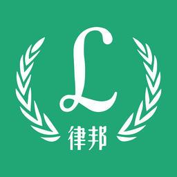 律邦法律圈