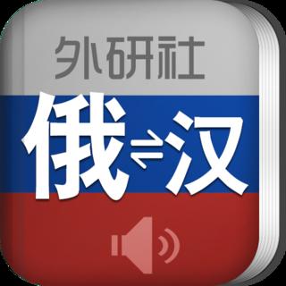 外研社俄语词典app