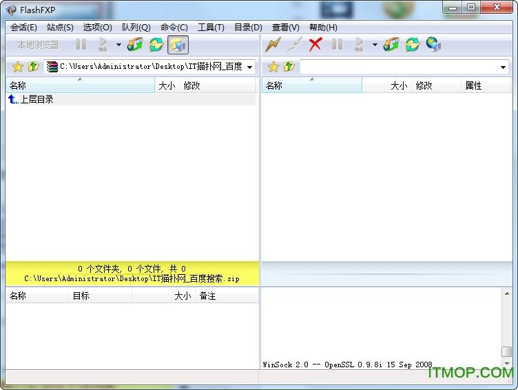 FlashFXP简体中文版 v5.4.0.3970 官方版 0
