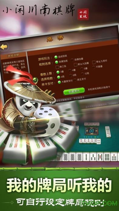 小闲川南棋牌 v1.0.8 官方pc版 0