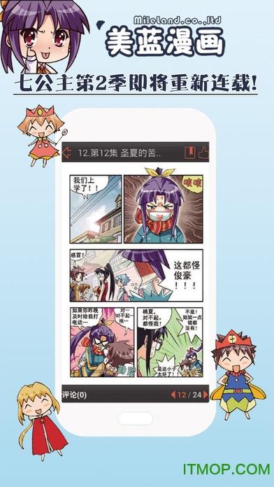 美蓝漫画苹果版(免费漫画) v1.0.0 iphone越狱版 0