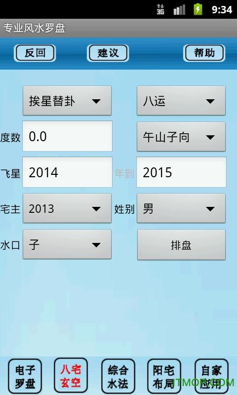 专业风水罗盘手机版 v4.3 安卓版 0
