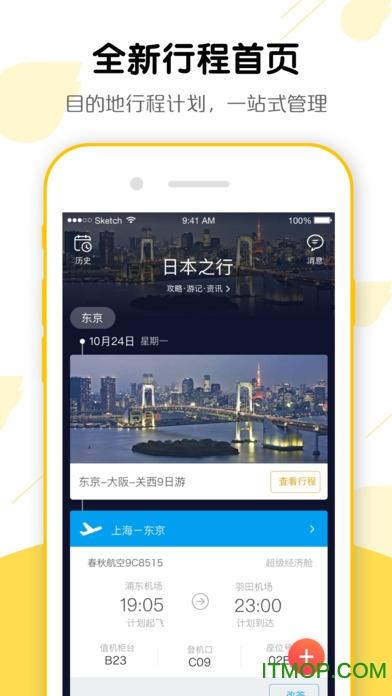 飞猪旅行ios版 v9.6.8 iphone版 0