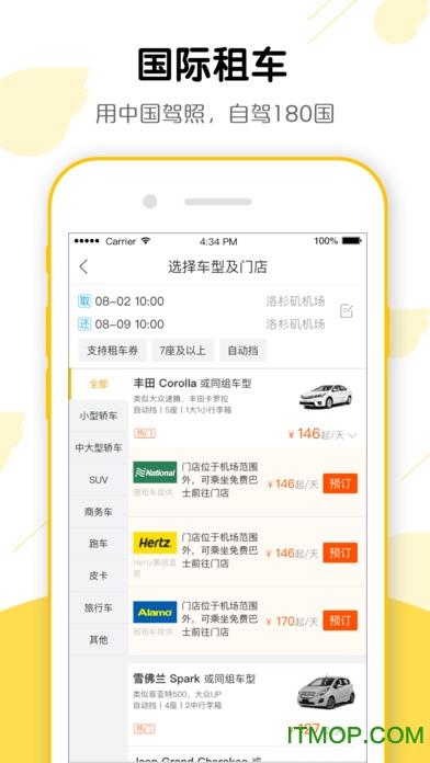 飞猪app苹果版
