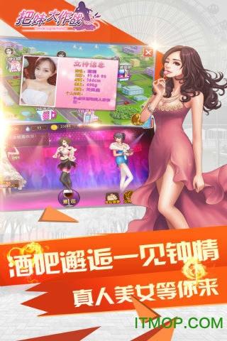 九游版把妹大作战 v3.81 官网安卓版 1