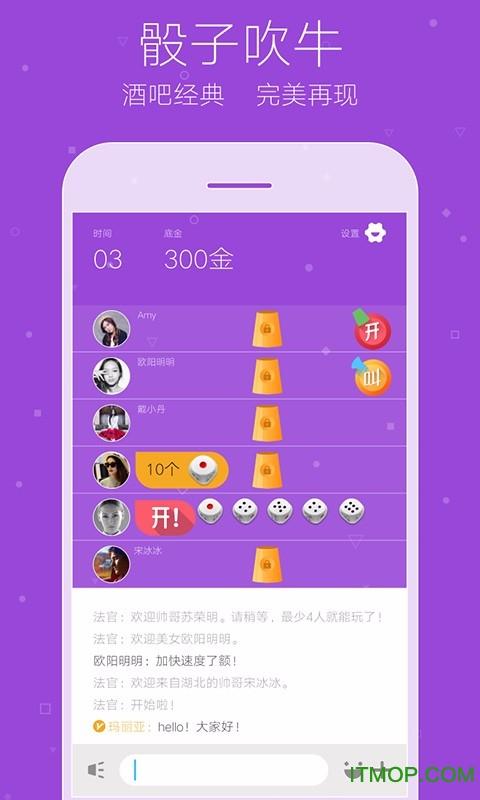 谁是卧底Online手机版 v5.1.2 安卓版 4