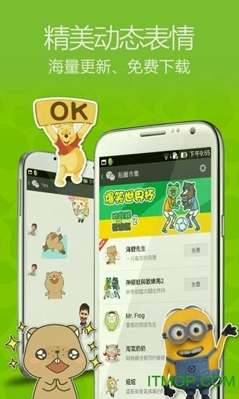 WeChat(微信国际版) v7.0.7 官网安卓版 1