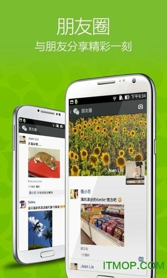 WeChat(微信国际版) v7.0.7 官网安卓版 2