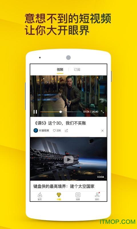 梨视频苹果手机在线观看 v1.0.2 官网iphone版 1
