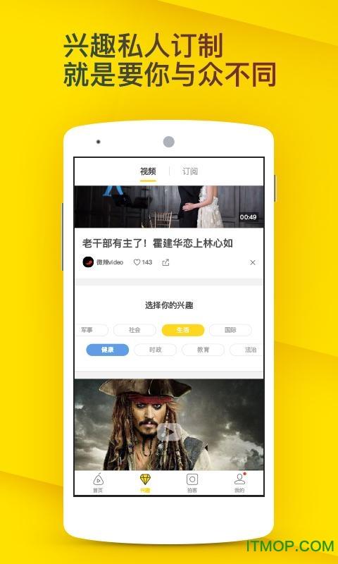 梨视频苹果手机在线观看 v1.0.2 官网iphone版 2