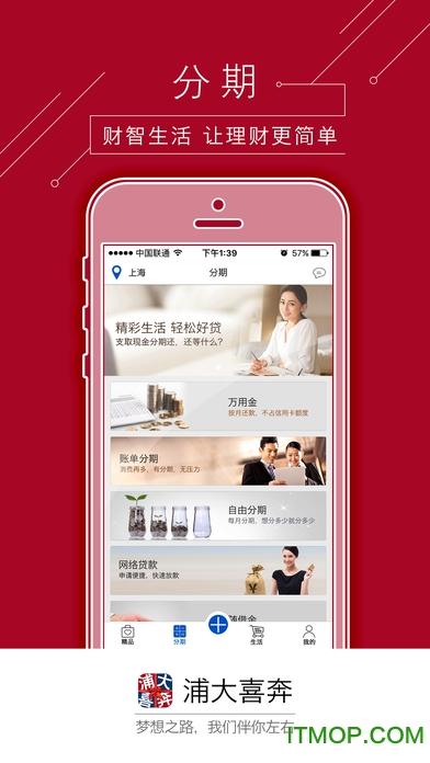 浦大喜奔ios版(浦发银行信用卡) v6.2.4 iphone手机版0
