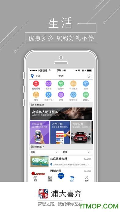 浦大喜奔ios版(浦发银行信用卡) v6.2.4 iphone手机版1