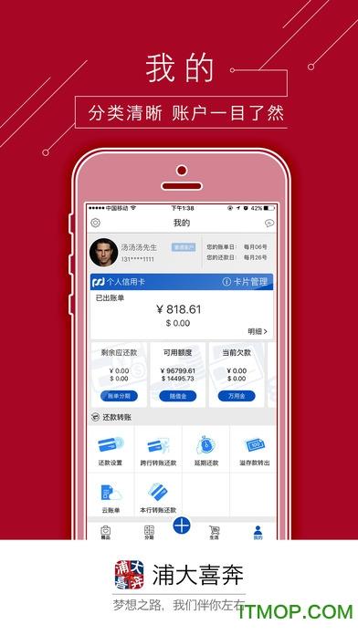 浦大喜奔ios版(浦发银行信用卡) v6.2.4 iphone手机版2