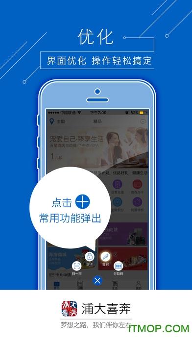 浦大喜奔ios版(浦发银行信用卡) v6.2.4 iphone手机版3
