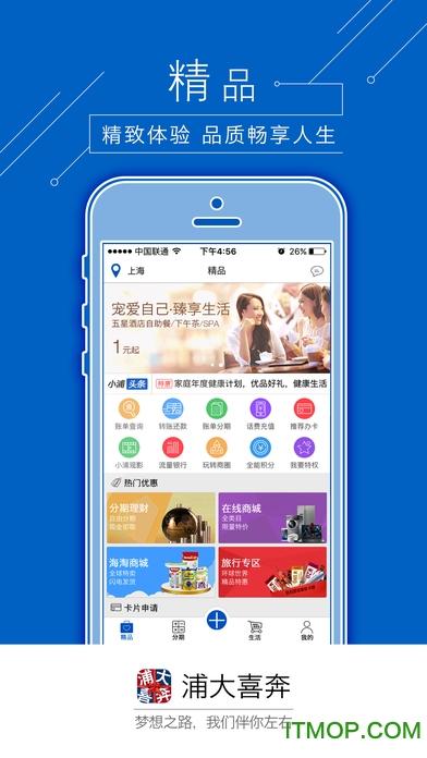 浦大喜奔ios版(浦发银行信用卡) v6.2.4 iphone手机版4