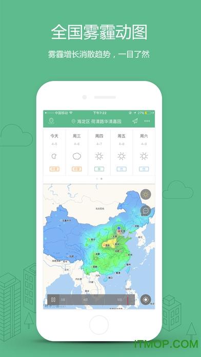 彩云天气去广告 v3.2.0 安卓免费版2