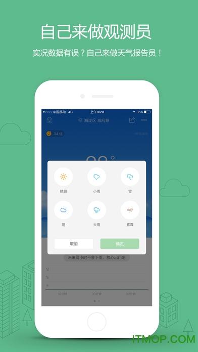 彩云天气去广告 v3.2.0 安卓免费版3