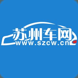 苏州车网手机版