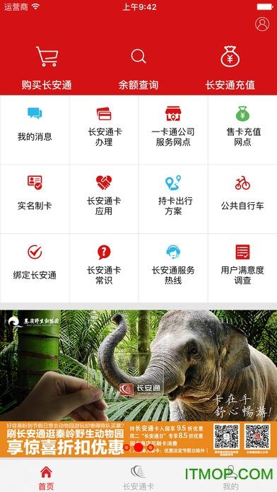 �L安通ios版 v3.1.1 iPhone版 0