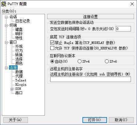 putty.exe(免费的SSH/Telnet程序) v0.74 中文最新版 0