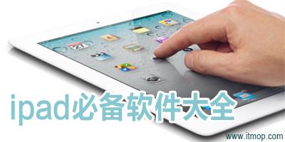 ipad必备软件有哪些?ipad必备app推荐_ipad装机必备