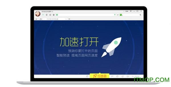 360安全浏览器mac版 v7.2 官方最新版 0