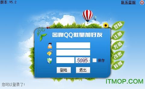 金峰QQ加好友�件 v5.5.7 破解版 0