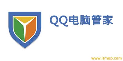 qq电脑管家_腾讯电脑管家官方下载2018_腾讯电脑管家旧版本