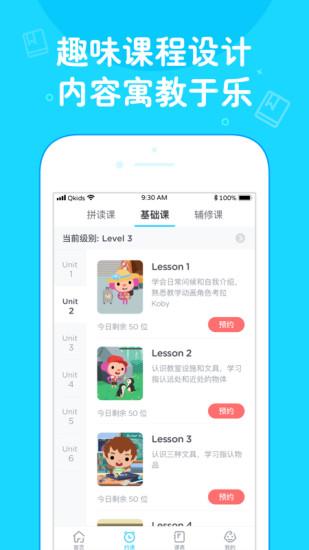 久趣英语苹果app免费版 v2.3.3 iPhone版 2