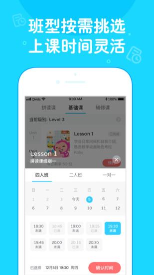 久趣英语苹果app免费版