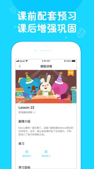 久趣英语苹果app免费版 v2.3.3 iPhone版 0