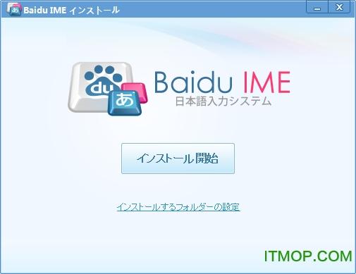BaiduIME百度日文输入法 v3.6.1.7 官方最新版 0