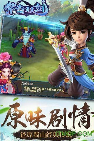 果盘版紫青双剑手游 v3.2 安卓版 3