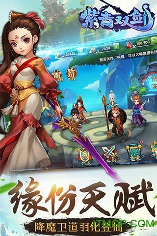 果盘版紫青双剑手游 v3.2 安卓版 0