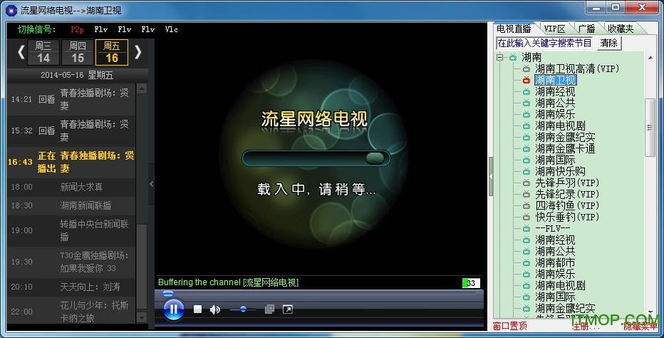 流星�W�j��直播 v2.89.1 官方版 0