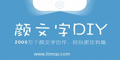 颜文字app_安卓颜文字app_手机颜文字软件下载