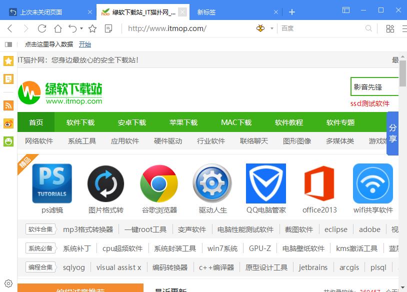 傲游浏览器(Maxthon) v2.5.18.1000 官方版 0