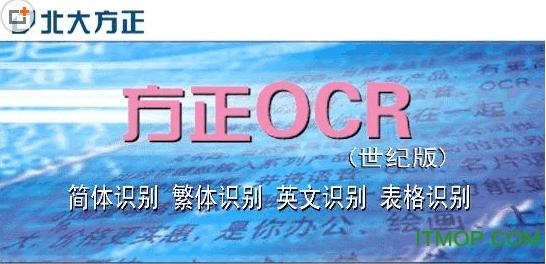 方正ocr文字识别软件 世纪版 0