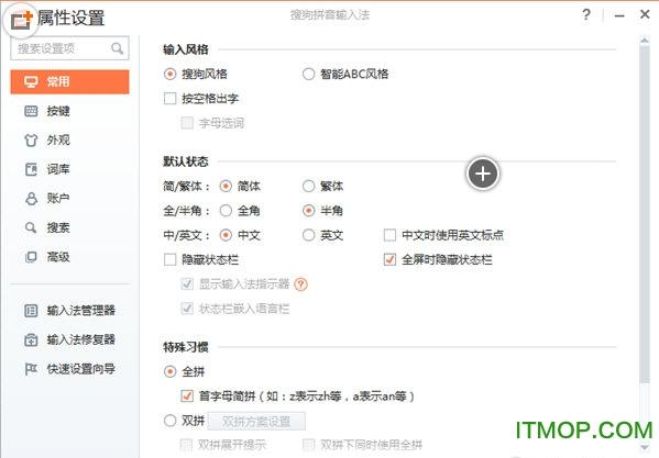 搜狗拼音输入法 v9.3 精简版 0