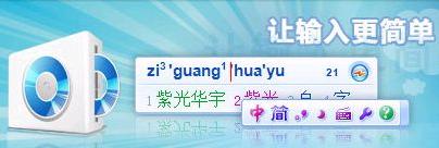 紫光华宇拼音输入法2020 v7.0.1.48 官方版 0