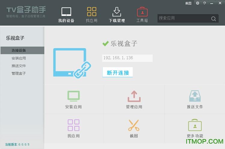 tv盒子助手(乐视盒子助手) v3.0.42.1 龙8国际娱乐long8.cc 0