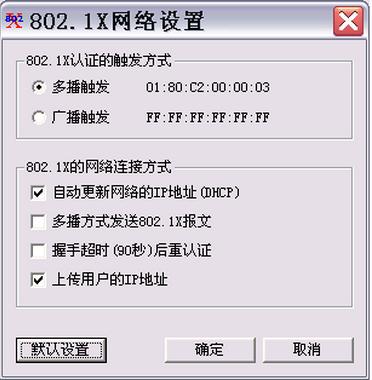 华为h3c 802.1x认证客户端