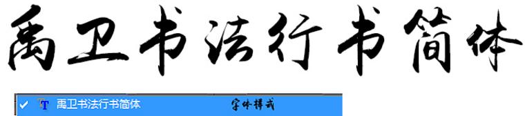 4款PS毛笔字体打包 免费版 0