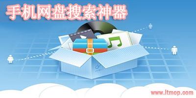 网盘app