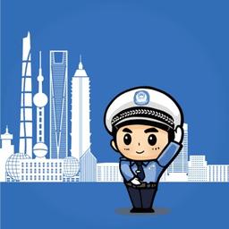 上海交警iphone客户端