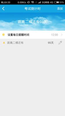 高考直通车志愿填报 v4.2.1 安卓版1