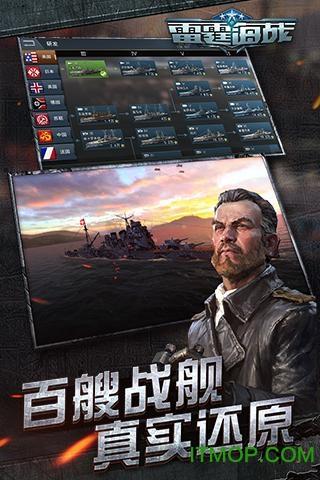 雷霆海战苹果版 v1.4.3 iphone版1