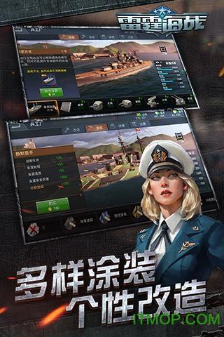 雷霆海战苹果版 v1.4.3 iphone版3