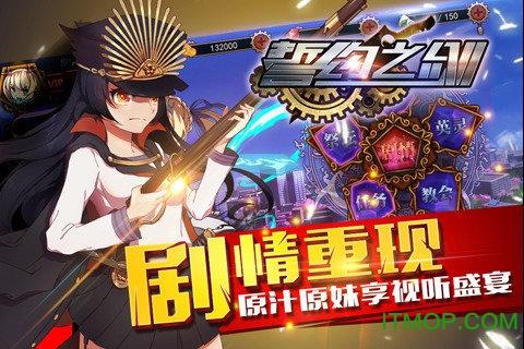 果盘誓约之剑手游 v1.12.3 官网安卓版3